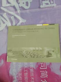 Sustainable Urban Housing in China: Principles and Case Studies for Low-Energy Design-中国城市住宅可持续发展:低能耗设计原则与案例研究【附光盘】