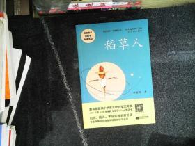 """稻草人——统编语文教材小学三年级上册""""快乐读书吧""""指定阅读"""
