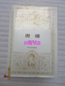 唐璜——世界文学名著文库(精装),查良铮译