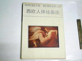 西欧人体绘画选  /  人体美术丛书