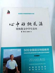 DR180382 心中的桃花源--梁衡散文中学生读本(一版一印)