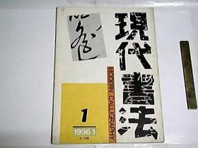 现代书法  1996年第1期总第18期
