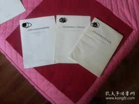 天津市城建资料档案等七册合售,16开本