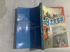 中国9次大发兵