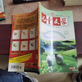 儿童文学 2007 1
