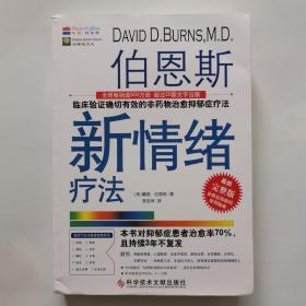 伯恩斯新情绪疗法:临床验证完全有效的非药物治愈抑郁症疗法