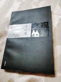 清华园里读旧书(2010一版一印5000册)