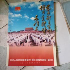 中华人民共和国建国50周年体育成就展(简介)