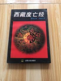 西藏度亡经【初版本】