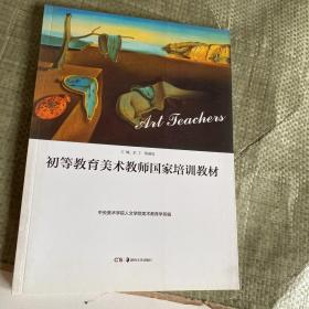初等教育美术教师国家培训教材