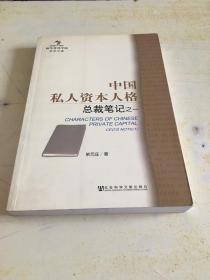 中国私人资本人格:总裁笔记之一:CEOs note(1)