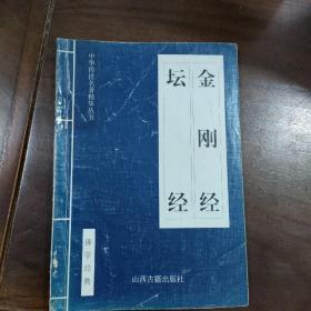 中华传世名著精华丛书:《金刚经》.