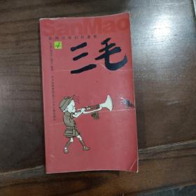 三毛(4)——影响过我们的漫画