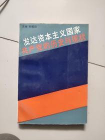 发达资本主义国家:共产党的历史与现状