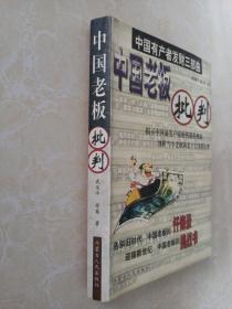 中国老板批判