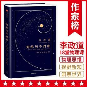 作家榜经典:对称与不对称(诺贝尔物理学奖得主李政道,给年轻人的18堂物理科普课。改变你一生的思维方式,照亮内心的宇宙星辰。)