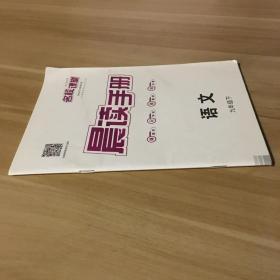 名校课堂 晨读手册 语文 九年级下(RJ)