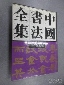 邓石如书法集(精装厚300多页)