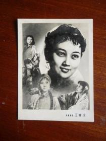 早期明星照片 王晓棠