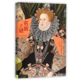名画之谜 (日)中野京子 著,俞隽 译 9787508652054 中信出版社 正版图书