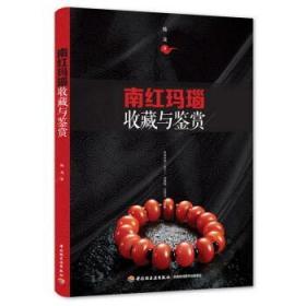 南红玛瑙收藏与鉴赏 韩龙 9787501994953 中国轻工业出版社 正版图书