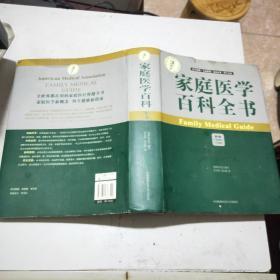 家庭医学百科全书(第4版 全新修订升级版)16开精装本书衣全