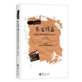 牛人看电影·齐宏伟篇 齐宏伟 9787508092690 华夏出版社 正版图书