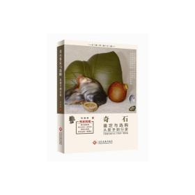 奇石鉴定与选购从新手到行家 刘道荣 著 9787514211948 文化发展出版社 正版图书