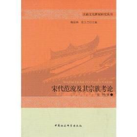 宋代范浚及其宗族考论 张剑 著 9787516141113 中国社会科学出版社 正版图书
