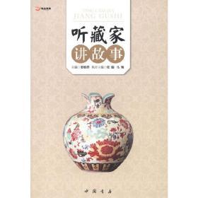 听藏家讲故事 姜维群 9787514905656 中国书店 正版图书