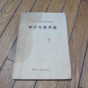 《初中代数习题》 东北人民政府教育部编译