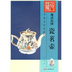 晚清民国瓷茗壶(万卷名家收藏) 白文宏 著 9787806018484 万卷出版公司 正版图书