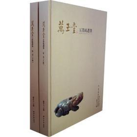 万玉堂玉器精选集(上下) 严春元 编 9787807351634 西泠印社出版社有限公司 正版图书