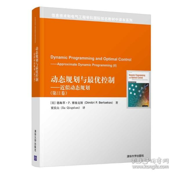 动态规划与最优控制--近似动态规划(第Ⅱ卷)/信息技术和电气工程学科国际知名教材中译本系列
