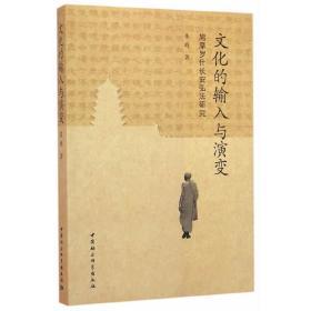 文化的输入与演变(鸠摩罗什长安弘法研究) 崔峰 著 9787516173459 中国社会科学出版社 正版图书