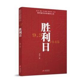 胜利日 安平 9787507543964 华文出版社