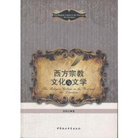 西方宗教文化与文学 高伟光 著 9787516107744 中国社会科学出版社 正版图书