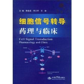细胞信号转导药理与临床 陈临溪 李兰芳 等 9787509176160 人民军医出版社 正版图书