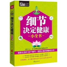 细节决定健康小全书 赵广娜 著 9787508082684 华夏出版社 正版图书
