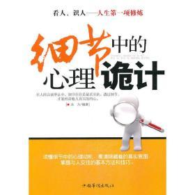 细节中的心理诡计 关力 编著 9787511306739 中国华侨出版社 正版图书
