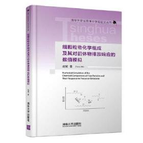 细颗粒物化学组成及其对前体物排放响应的数值模拟 赵斌 9787302476153 清华大学出版社 正版图书