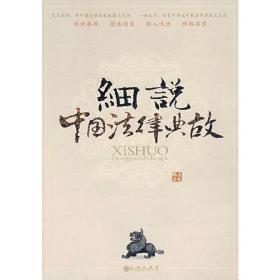 细说中国法律典故 姜歆 编著 9787801958532 九州出版社 正版图书
