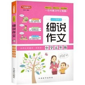 细说作文五年级 徐林 9787513815048 华语教学出版社 正版图书