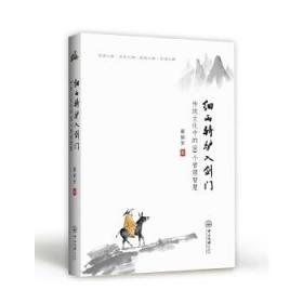 细雨骑驴入剑门 传统文化中的99个管理智慧 蔡钢安 9787306063397 中山大学出版社 正版图书