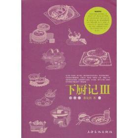 下厨记(Ⅲ) 邵宛澍 著 9787807408550 上海文化出版社 正版图书