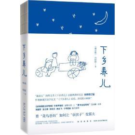 下乡养儿(增订版) 冯丽丽 9787513320764 新星出版社 正版图书