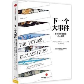 下一个大事件 (美)伯罗斯 著,晏奎,夏思洁 译 9787508653174 中信出版社 正版图书