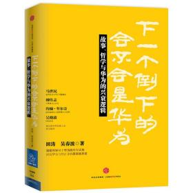 下一个倒下的会不会是华为 田涛,吴春波 著 9787508652689 中信出版社 正版图书