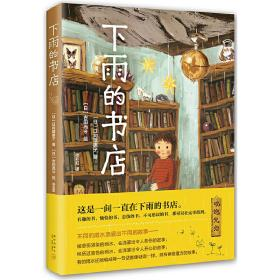 下雨的 书店 (日)日向理惠子 著 (日)吉田尚令 绘, 爱心树童书  出品 9787513332422 新星 正版图书