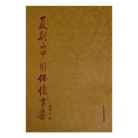 夏荆山中国佛像画集 夏荆山 绘 9787514004212 北京工艺美术出版社 正版图书
